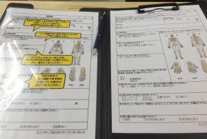 施術の流れ問診票