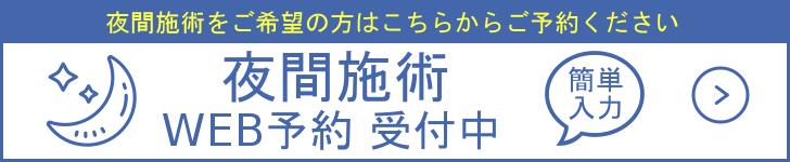 夜間施術予約【金沢市アルコット接骨院】