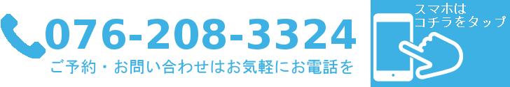 電話番号【金沢市アルコット接骨院】