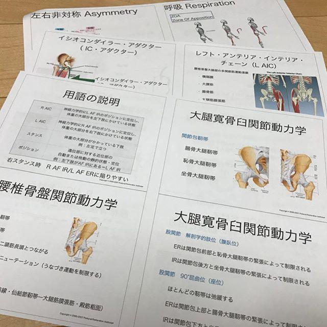 今日は、KKR北陸病院でPRIのイントロセミナーに参加しました。ずっと気になっていた概念でした。最近忙しく、なかなか勉強会にいけてなかったけど、今日はどうしても聞きたくて予約をやりくりしてなんとか参加。なかなか難しかったけど、参加してよかった。もっともっと勉強しないとな。#石川県 #金沢市 #アルコット接骨院 #接骨院 #PRI #セミナー #勉強会 #北陸病院 #呼吸 #姿勢 #歩行