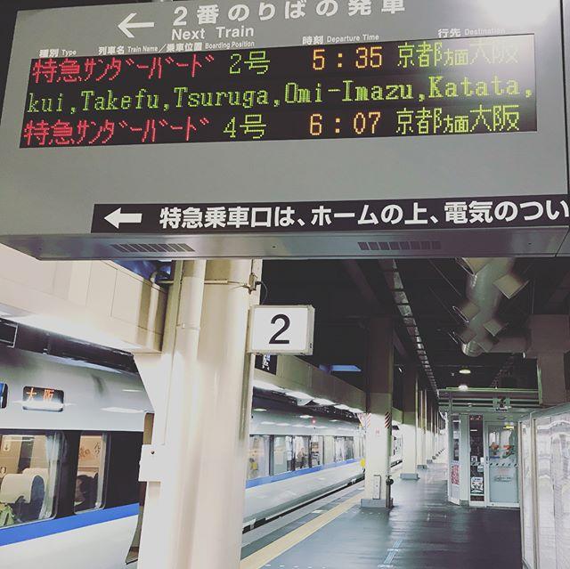 今日は始発に乗って大阪へ靴とインソールのお勉強。実際の患者さんへの対応も見れて改めて復習できたことや、新たな発見もあり実りある1日でした。