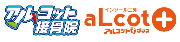 アルコット接骨院/インソール工房・金沢巻き爪センターアルコットプラス公式ホームページ