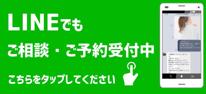金沢市交通事故治療相談