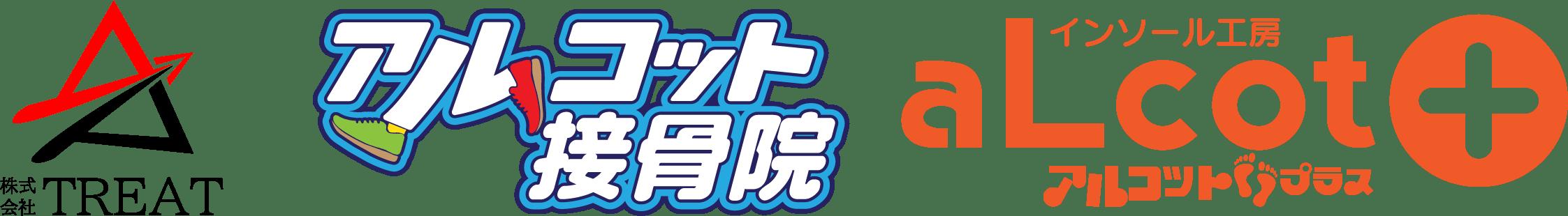 【石川県金沢市】アルコット接骨院【スポーツ障害/巻き爪/インソール/むち打ち】